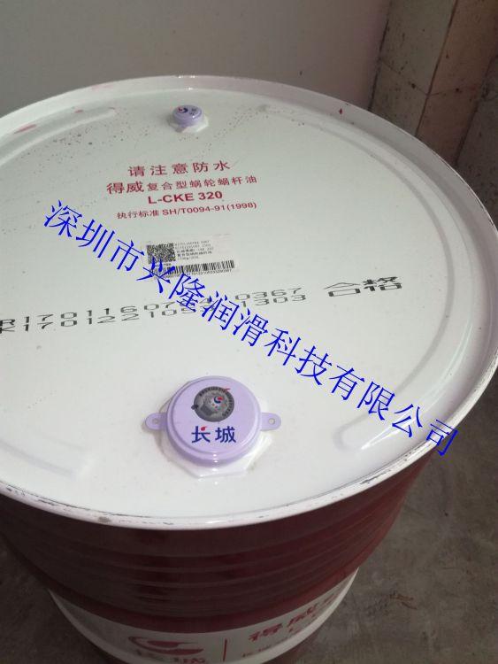 批发长城L-CKE320 涡轮蜗杆油 长城润滑油 润滑脂 液压油 工业油