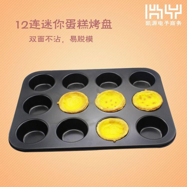 烘焙模具小号12连杯蛋糕模具 迷你蛋糕模耐高温 玛芬蛋糕不粘烤盘