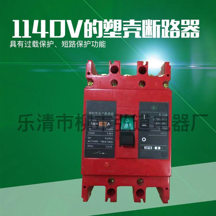 荐 BRM3-63M 63A 1140V高压塑壳断路器 剩余电流保护断路器