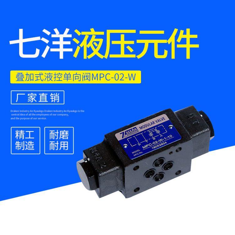 7OCEAN七洋MPC-02-W叠加式液压控制单向阀方向控制液压锁保压阀