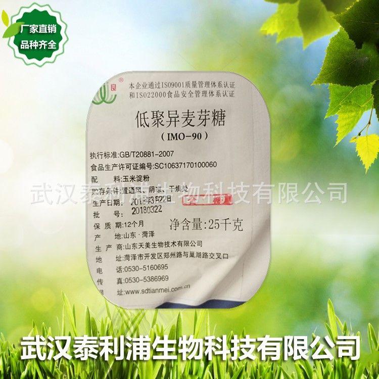 低聚异麦芽糖 IMO 900  IMO500 大量现货供应