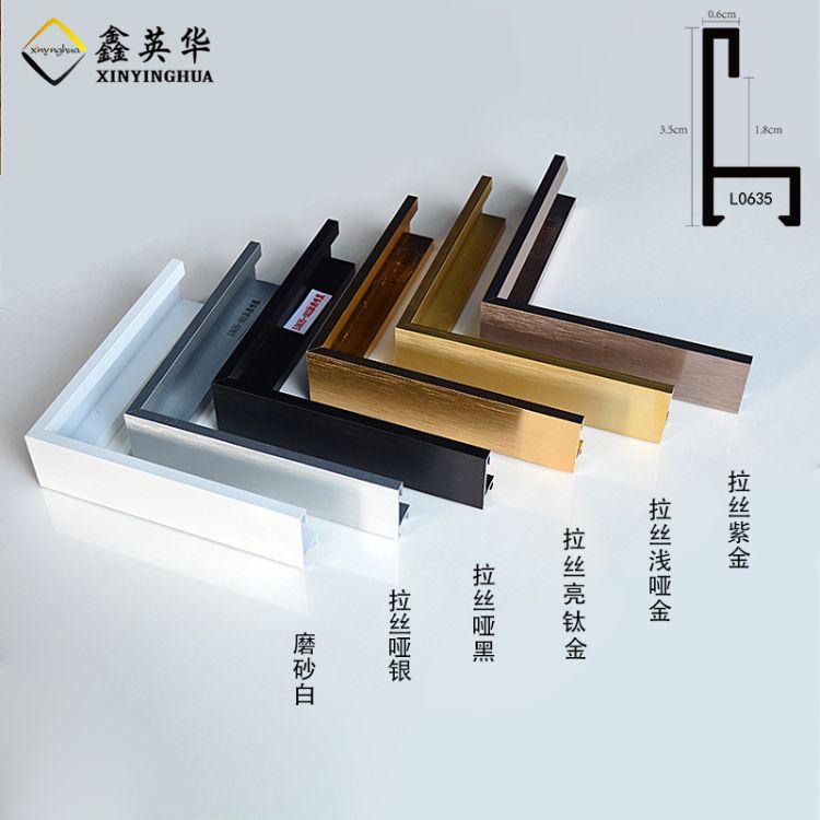 铝合金相框画框型材线条批发海报框电梯广告框架营业执照框可定制