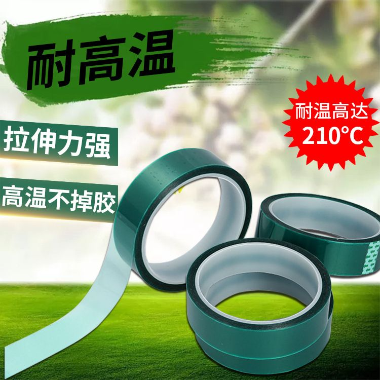 厂家直销pet耐高温绿膜胶带 镀金隔热 遮蔽保护膜 电器保护膜