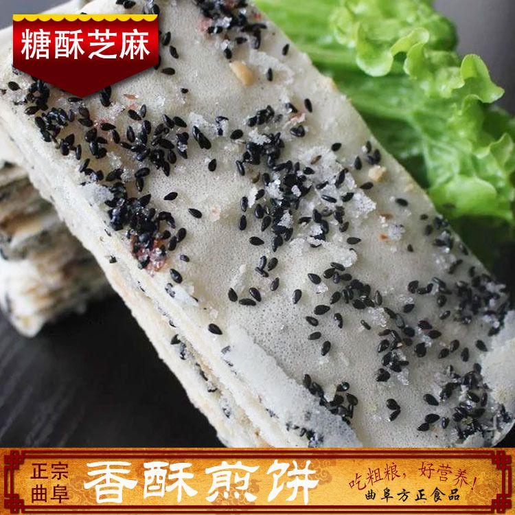 厂家供应香酥煎饼 传统工艺糖酥芝麻美味煎饼孔府特产代理加盟