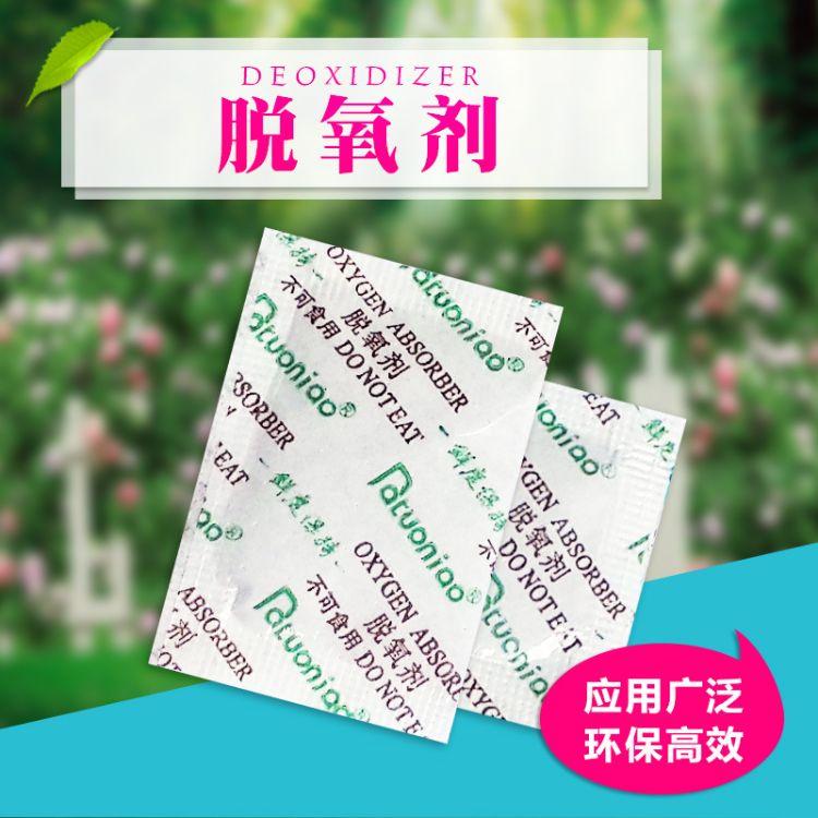 脱氧剂 30型 坚果炒货干果除氧保鲜剂 干货吸氧剂 干燥剂