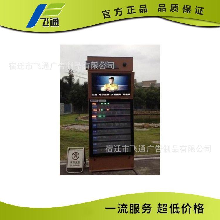 公交电子站牌制作/智能公交候车亭价格/防水候车亭制作厂家