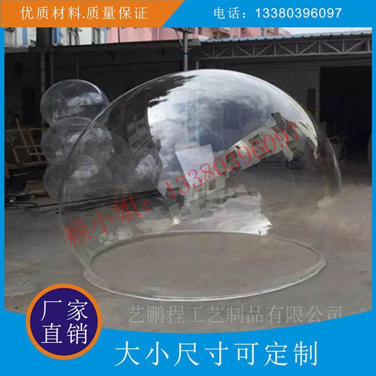 大型亚克力透明防尘罩 亚克力半球 商城橱窗展示球罩