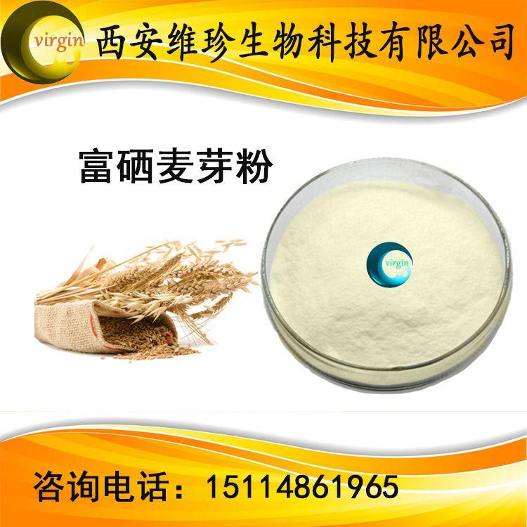 厂家供应有机富硒麦芽提取物 富硒麦芽粉  麦芽速溶代餐粉 包邮
