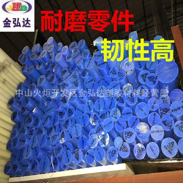 进口蓝色MC尼龙棒 耐高温耐磨尼龙棒  蓝色MC含油塑胶棒
