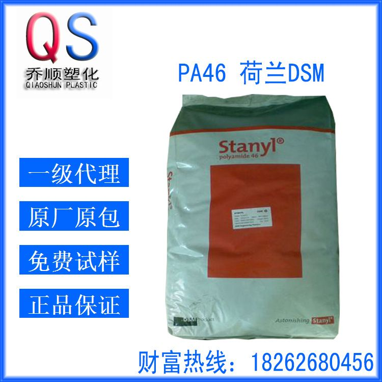 PA46 荷兰DSM 46HF4540 热稳定 高熔脂 聚酰胺树脂 pa46本色