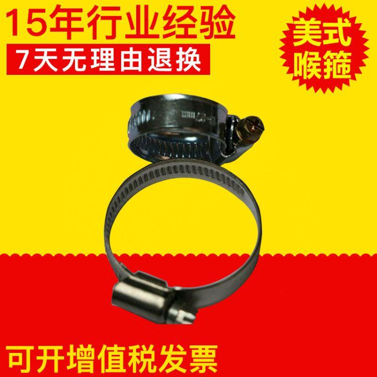 厂家直销德式喉箍 304不锈钢德式风管喉箍加工定制