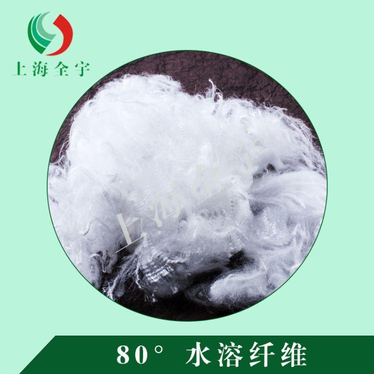 全宇长期供应70°C 80°C 水溶纤维 厂家直销 优质特价