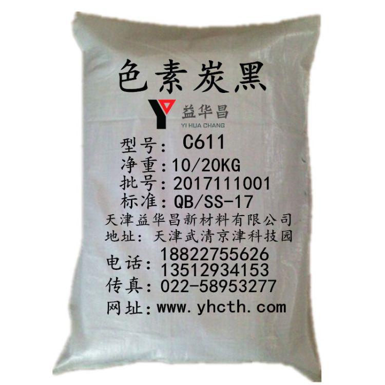 色素炭黑C611 益华昌 厂家 供应 色素碳黑C611 优质色素炭黑C611