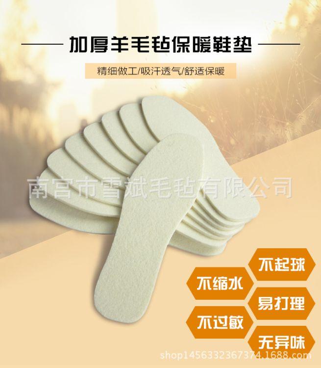 工厂批发最新跑江湖地摊热卖羊毛毡鞋垫保暖吸汗防潮除臭羊绒鞋垫