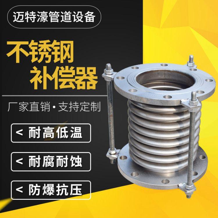 供应不锈钢波纹管补偿器定制金属不锈钢补偿器