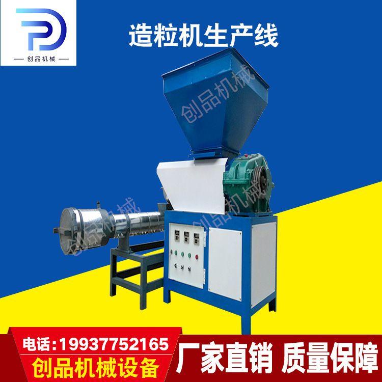 厂家售后 eps泡沫热熔造粒机 泡沫造粒生产设备 废旧泡沫回收机