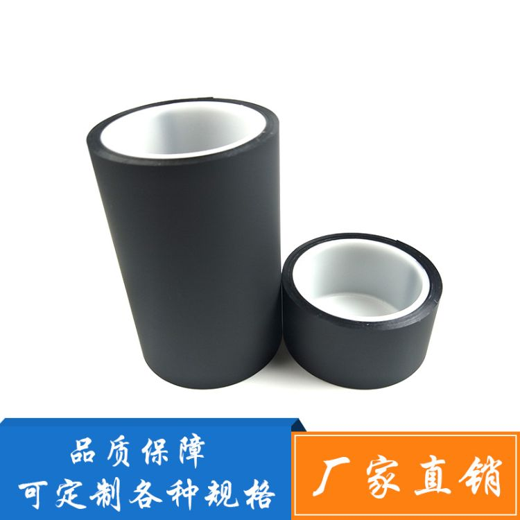 厂家定做 LED专用 哑黑单面胶带 哑黑pet单面胶 绝缘保护胶带