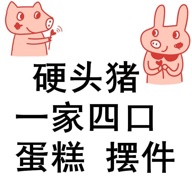 小猪蛋糕摆件粉红猪蛋糕摆件烘焙插牌小猪蛋糕装饰摆件佩奇猪摆件
