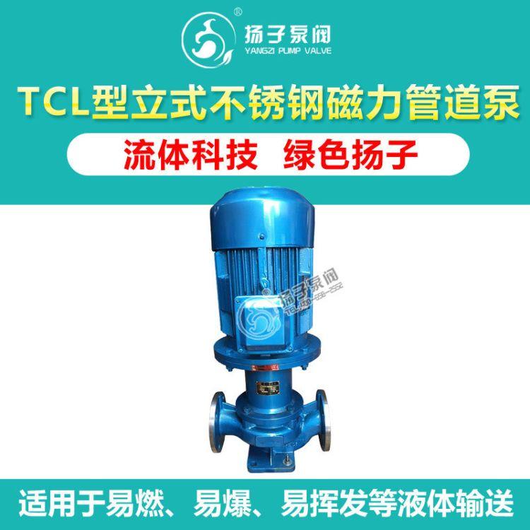 立式不锈钢磁力泵 立式管道磁力泵 立式磁力管道循环泵 厂家直销