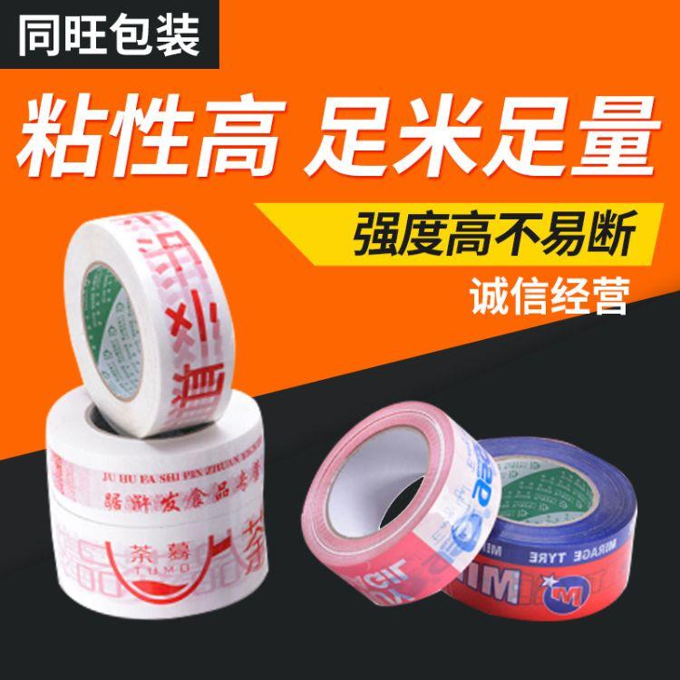 厂家定做快递警示语胶带印字胶带淘宝网快递胶带印字米黄封口胶带