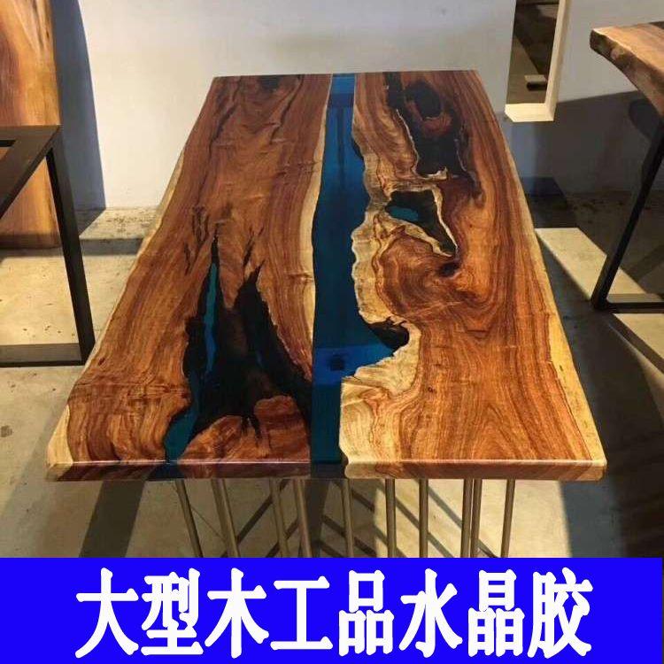河流桌环氧树脂灌封胶木头环氧灌封胶树脂河流桌木头工艺品灌封胶