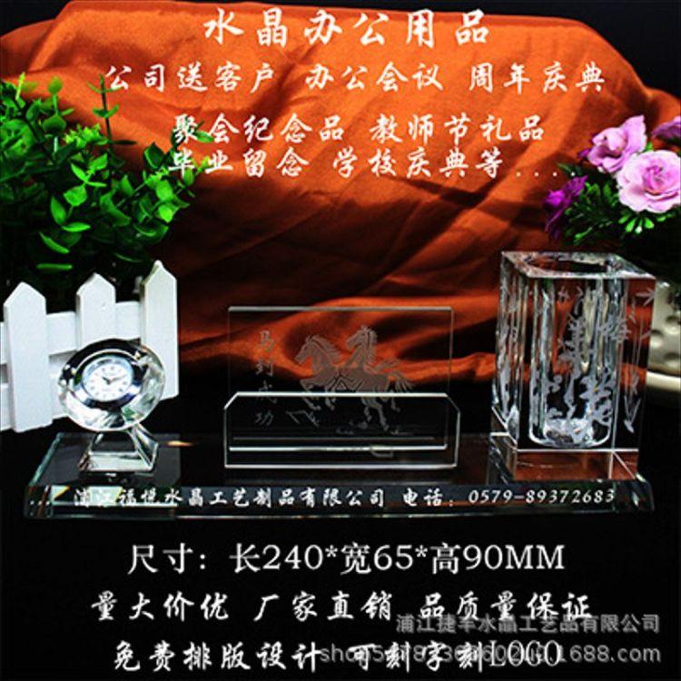 捷丰水晶笔筒办公用品水晶三件套活动礼品商务送礼开业庆典刻logo