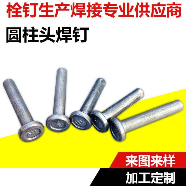 供应焊钉栓钉剪力钉 圆柱头焊钉 钢结构楼承板用栓钉厂家批发