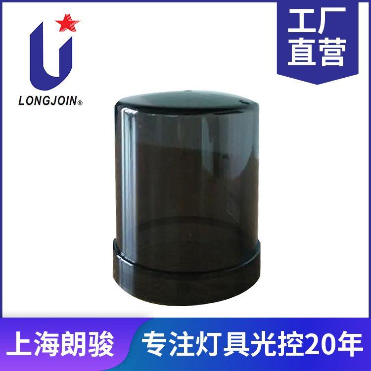 光控开关外壳 光控器外壳 黑色透明款