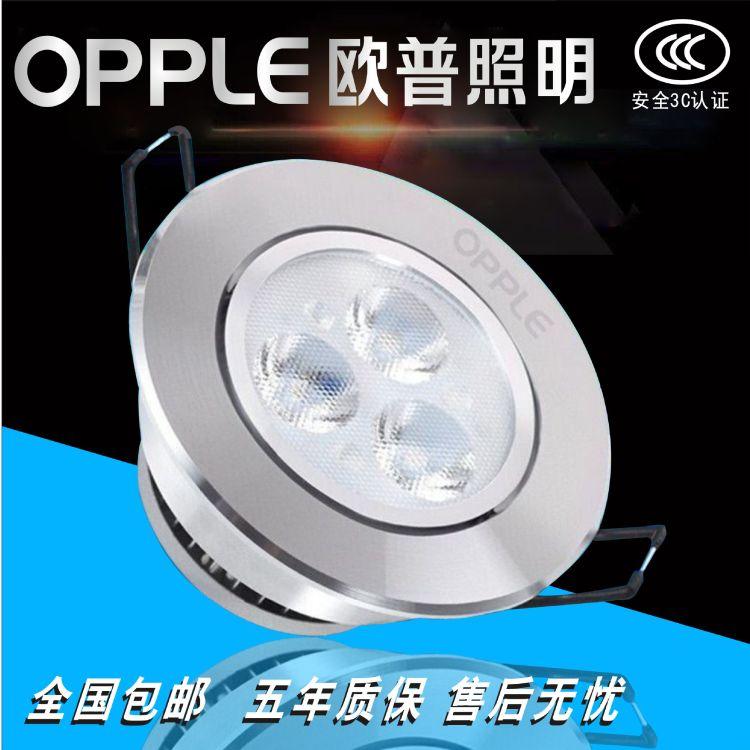 欧普LED射灯3w5w7w嵌入式天花灯背景墙牛眼灯孔灯开孔5.5-6.5-7.5