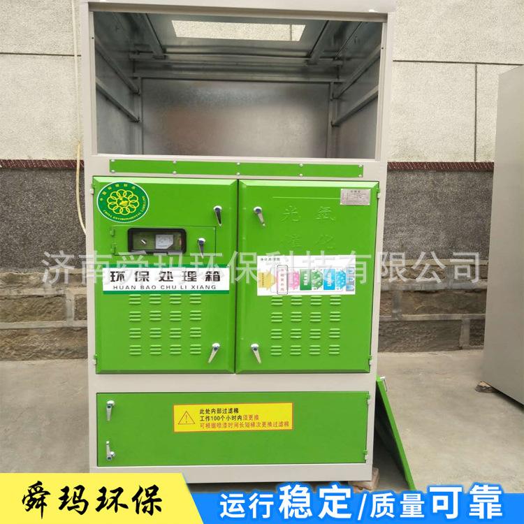 光氧催化废气处理设备 废气处理成套设备 uv光氧催化废气处理设备