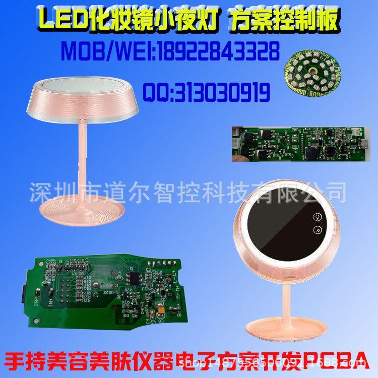 LED化妆镜小夜灯方案开发PCBA控制板美容仪方案控制板开发
