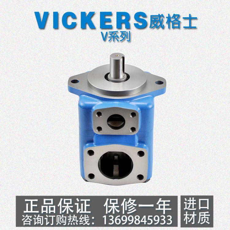 威格士25V 10/12/14/17/21A-1/86 A/B/C/D22RVICKERS液压油叶片泵
