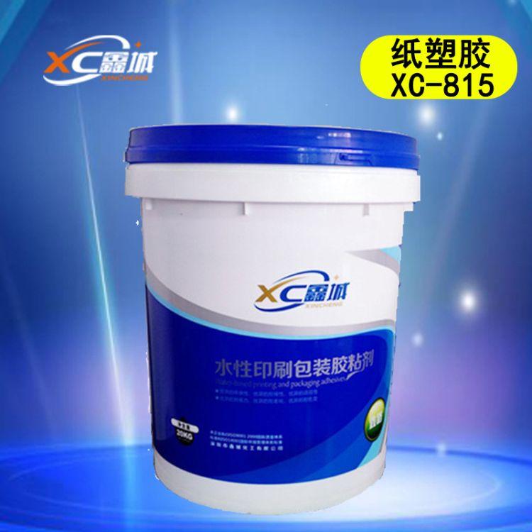 供应 环保快干耐低温机用封口胶 水性糊盒磨光彩盒胶 可批发