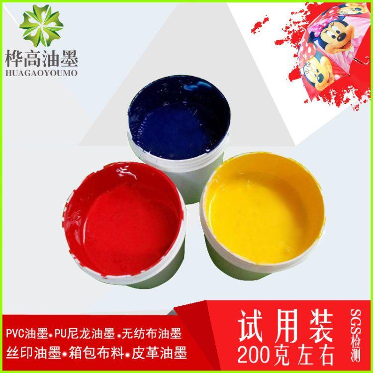 厂家批发PU尼龙油墨PVC油墨无纺布EVA印刷油墨箱包皮革丝印油墨