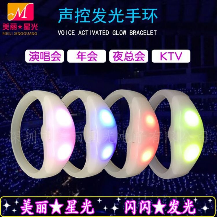 助威道具声控发光手环 led硅胶发光手环 遥控发光手环源头厂家