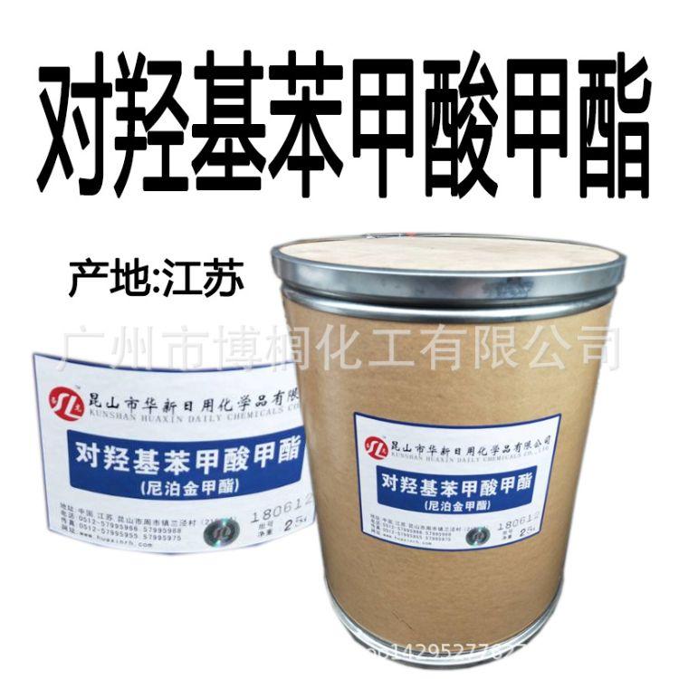 供应 昆山华兴 尼泊金甲酸甲酯 对羟基苯甲酸甲酯