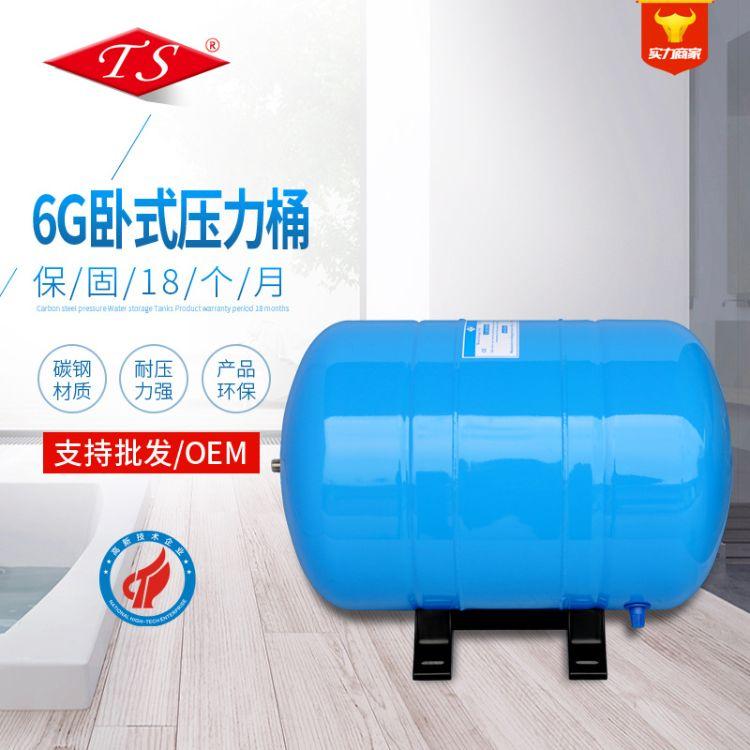 新款6G卧式压力桶 纯水机6加仑压力桶 家用净水器储水桶 有批件