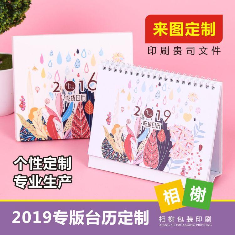 2019台历定制LOGO创意广告月历周历高品质猪年专版台历厂家直销
