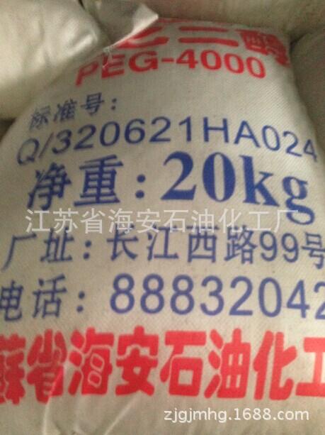 PEG-6000 聚乙二醇6000