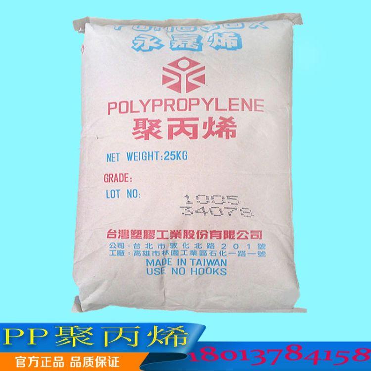 PP台湾塑胶3015注塑级聚丙烯pp原材料价格耐低温pp原料食品级