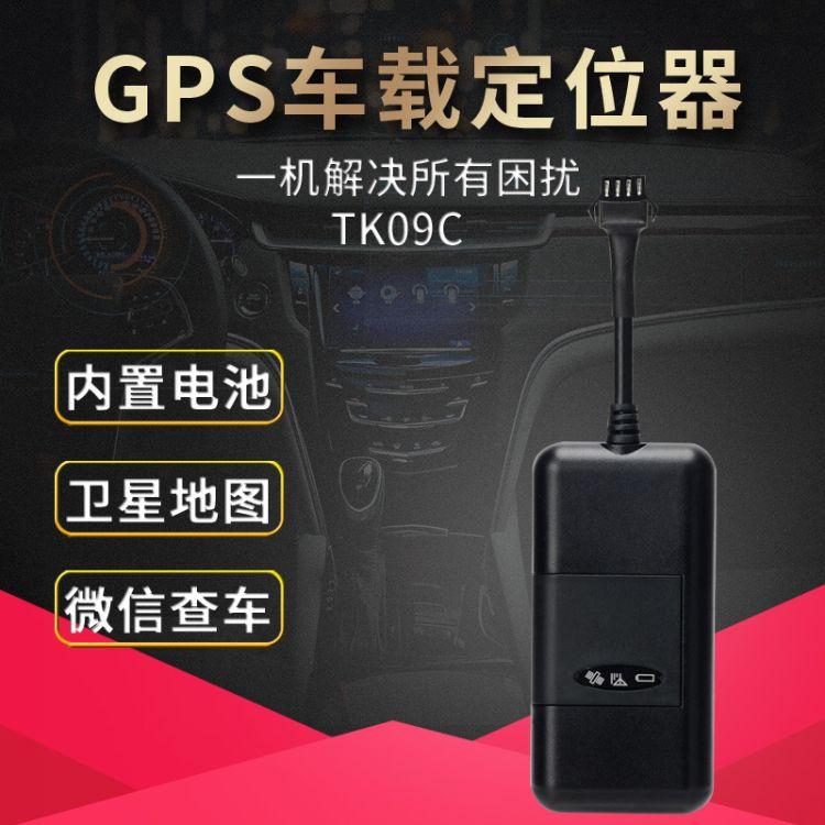 远程断油电GPS定位器汽车微型追踪电动摩托车防盗跟踪器工厂直供