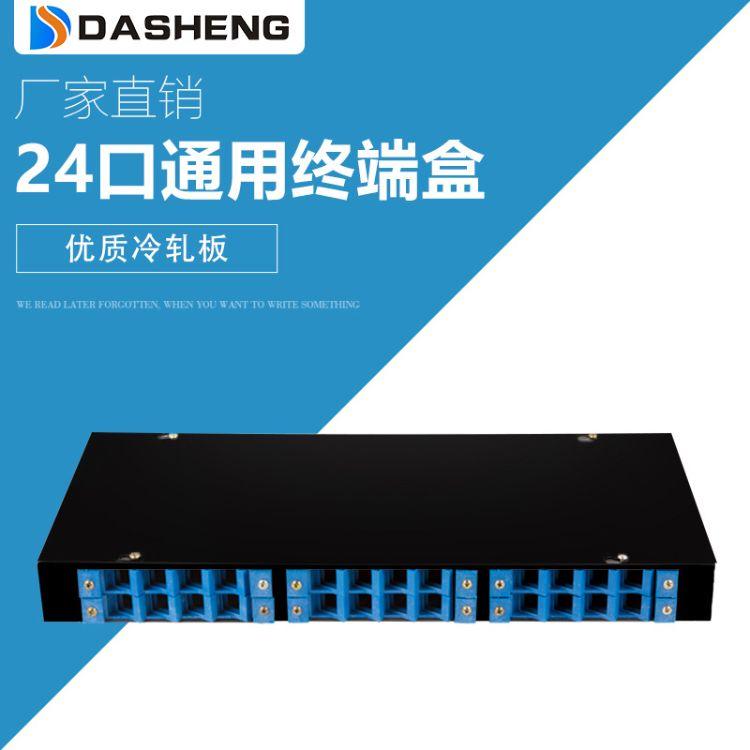 24口SC/LC/FC/ST通用光纤终端盒 机架式光缆配线架 万能尾纤盒