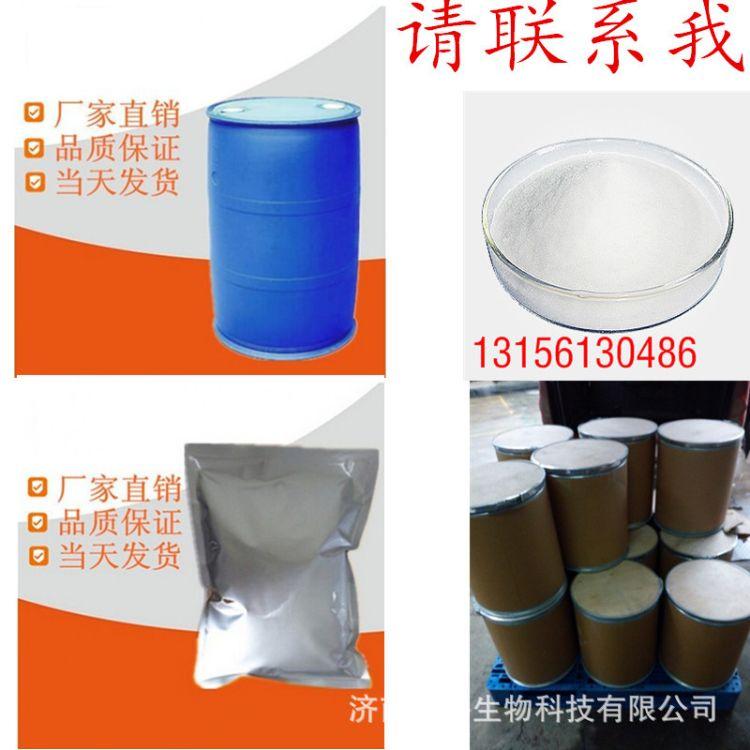 厂家现货 5-甲基四氮唑 4076-36-2 99%