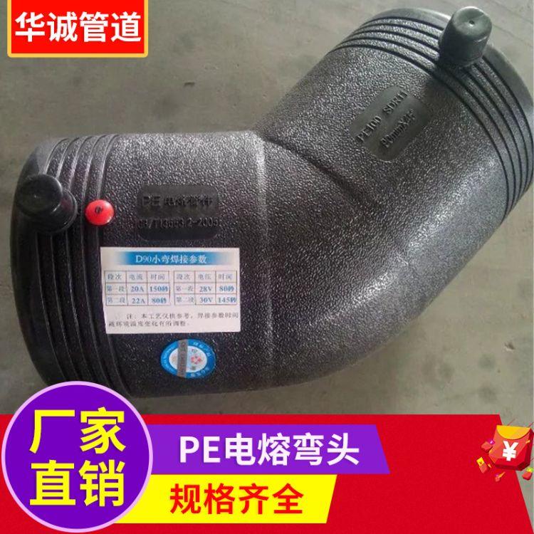 厂家供应电熔PE给水45°弯头管件 钢丝网骨架管配件 电熔弯头