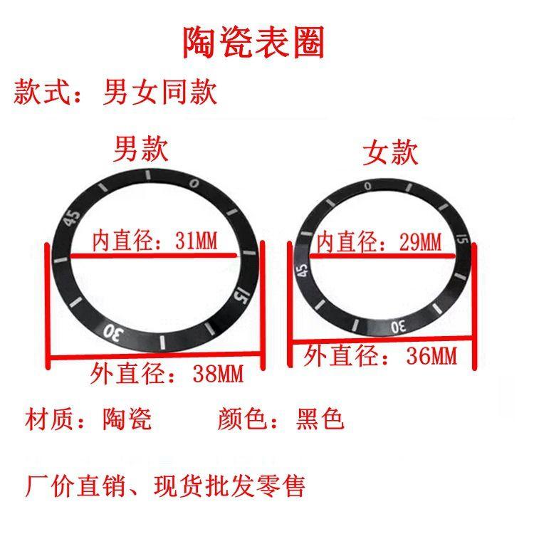 现货手表配件表圈 男女同款陶瓷表圈 男款外径38MM 女款外径36MM