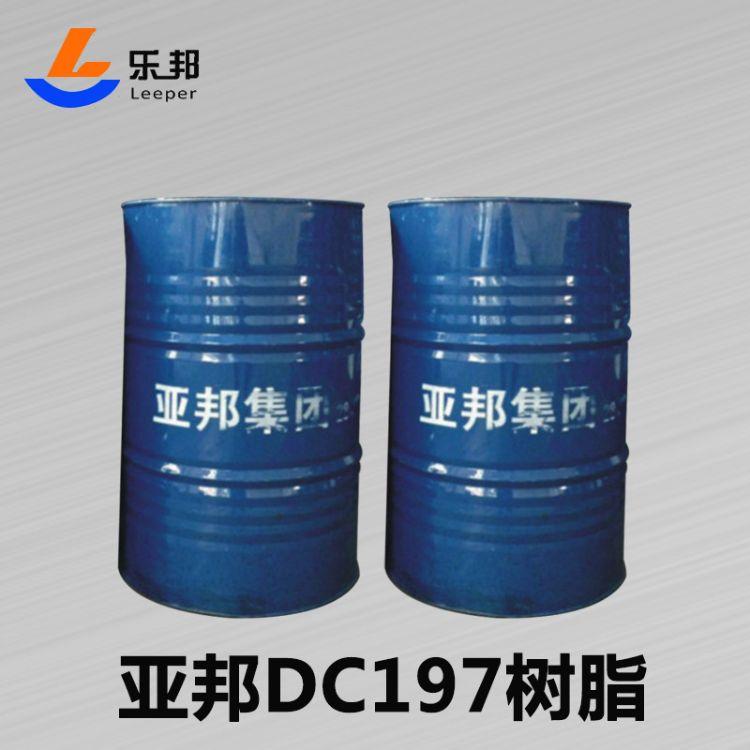 亚邦DC197树脂 不饱和树脂 环氧树脂改性的双酚A型耐腐蚀树脂