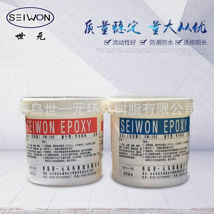 厂家直销SW-103 速干型粘合剂1:1  合成复合型胶粘剂 欢迎咨询