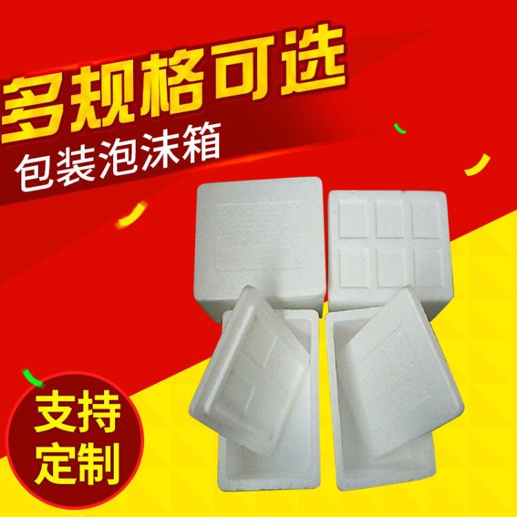 厂家直销泡沫箱湘-06泡沫箱泡沫箱+纸箱产品组合泡沫箱