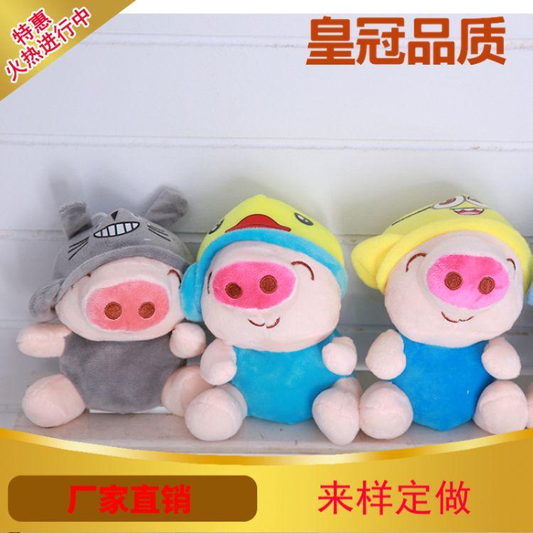 童乐宝毛绒玩具表情猪玩偶厂家直销来啊用定做抓抓机