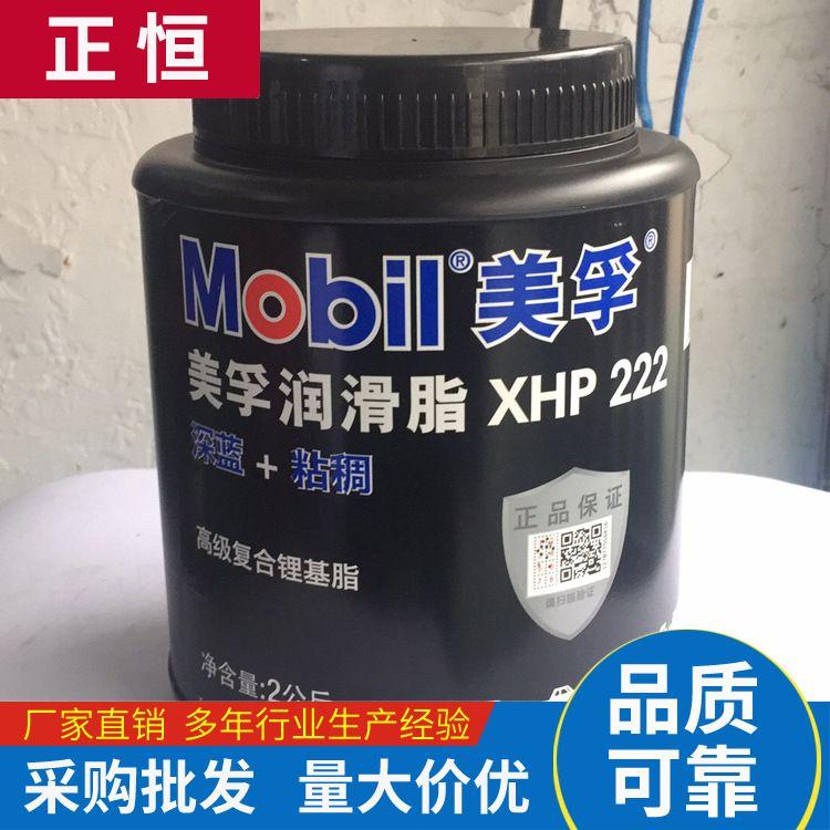 直销批发润滑脂XHP222 高温润滑脂  保轮润滑脂